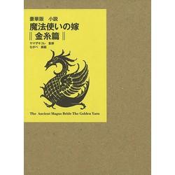 豪華版「小説 魔法使いの嫁 金糸篇」