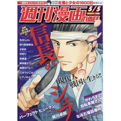 週刊漫画TIMES 17年05月05日号