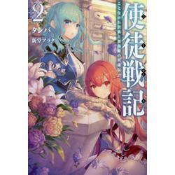 使徒戦記 ことなかれ貴族と薔薇姫の英雄伝(2)