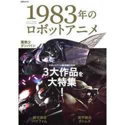 1983年のロボットアニメ
