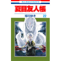 夏目友人帳(22) ニャンコ先生アクリルチャーム付き特装版