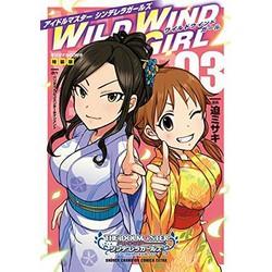 アイドルマスター シンデレラガールズ WILD WIND GIRL(3) オリジナルCD付き特装版