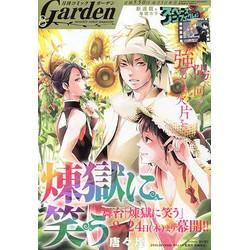 月刊コミックガーデン 17年08月号