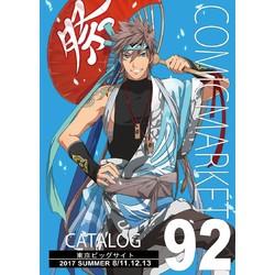 コミックマーケット92 カタログ
