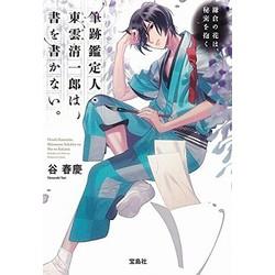 筆跡鑑定人・東雲清一郎は、書を書かない。 鎌倉の花は、秘密を抱く