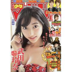 週刊少年マガジン 17年23号