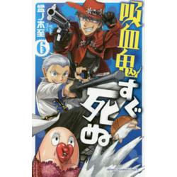 吸血鬼すぐ死ぬ(6)
