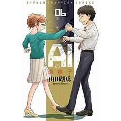 AIの遺電子(6)