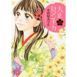 大正ロマンチカ(15)