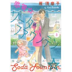 感覚・ソーダファウンテン(3)