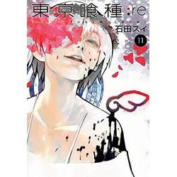 東京喰種 トーキョーグール:re(11)