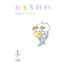 おもち日和(1)
