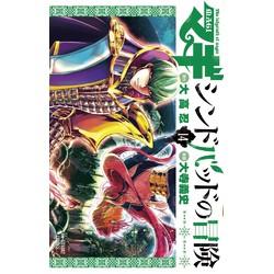 マギ シンドバッドの冒険(14)