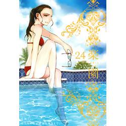 楽園 Le Paradis[ル パラディ](24)