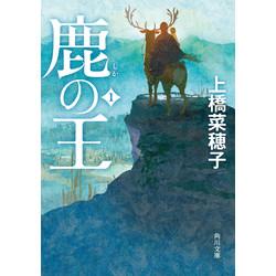 鹿の王(1)