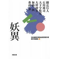 日本推理作家協会賞受賞作家 傑作短編集(4) 妖異