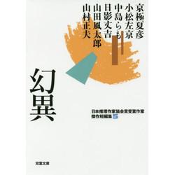 日本推理作家協会賞受賞作家 傑作短編集(5) 幻異