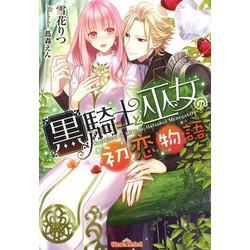 黒騎士と巫女の初恋物語