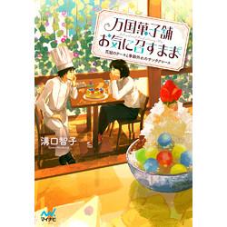 万国菓子舗 お気に召すまま(3)