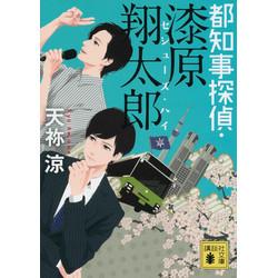 都知事探偵・漆原翔太郎 セシューズ・ハイ