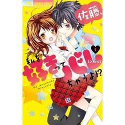 佐藤、私を好きってバレちゃうよ!?(1) DVDつき特装版