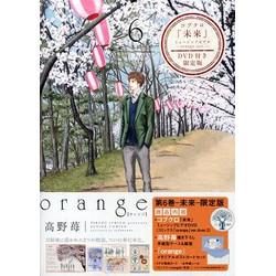 orange(6) -未来- DVD付き限定版
