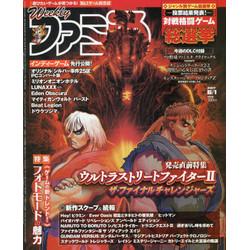 週刊ファミ通 1485号