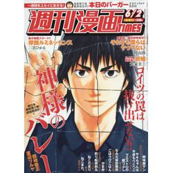 週刊漫画TIMES 17年06月02日号