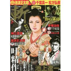 コミック斬 vol.9