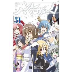 ハヤテのごとく!(51) SPブック「ハヤテ大反省会・上」付き限定版