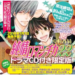 純情ロマンチカ(22) ドラマCD付き限定版