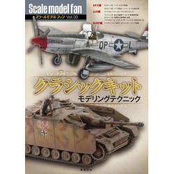 スケールモデルファン Vol.30 クラシックキット モデリングテクニック