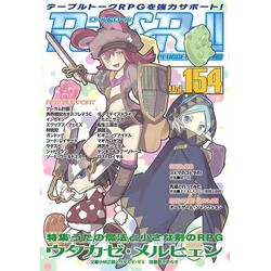 FOR UNPLUGGED GAMERS Role&Roll Vol.154