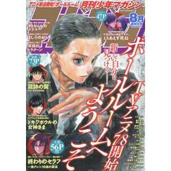 月刊少年マガジン 17年08月号
