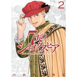 7人のシェイクスピア NON SANZ DROICT(2)