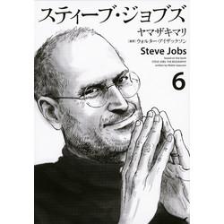 スティーブ・ジョブズ(6)