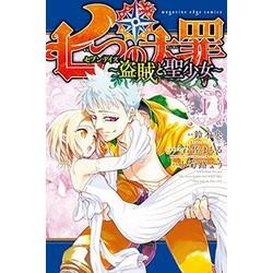 七つの大罪 セブンデイズ ~盗賊と聖少女~(1)