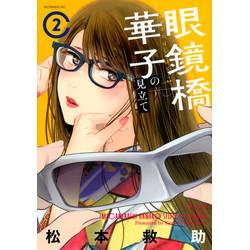 眼鏡橋華子の見立て(2)