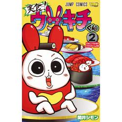 実食!ウサキチくん(2)