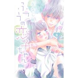 ふつうの恋子ちゃん(5)