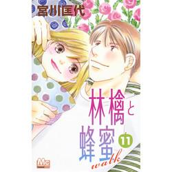 林檎と蜂蜜 walk(11)