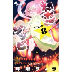 初恋ゾンビ(8)