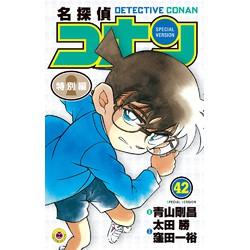 名探偵コナン 特別編(42)