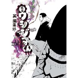 闇金ウシジマくん(40)