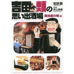 吉田類の思い出 酒場路地裏の味編