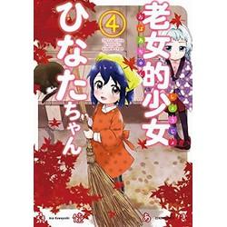老女的少女ひなたちゃん(4)