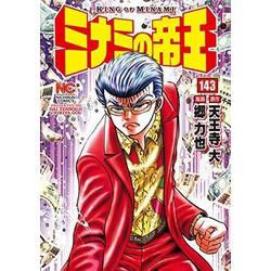 ミナミの帝王(143)