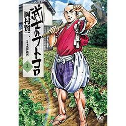 武士のフトコロ(2)