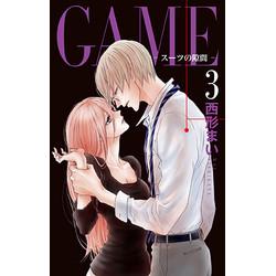 GAME ~スーツの隙間~(3)