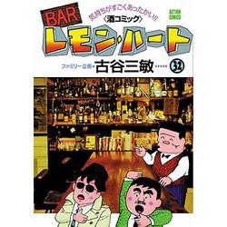 BARレモン・ハート(32)